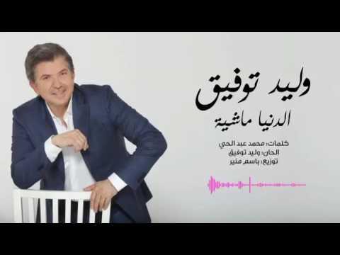 Walid Toufic - El Dounia Mashya (Exclusive) | 2017 | وليد توفيق - الدنيا ماشية