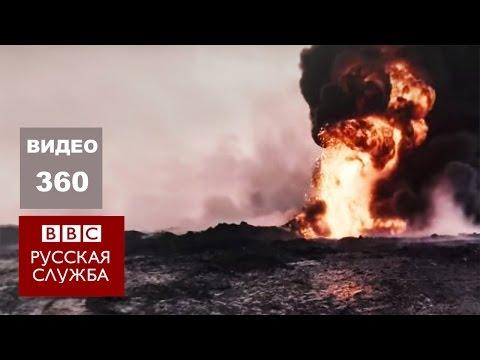 Видео 360°: горящие