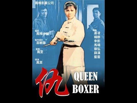 Королева боксеров / The Queen Boxer