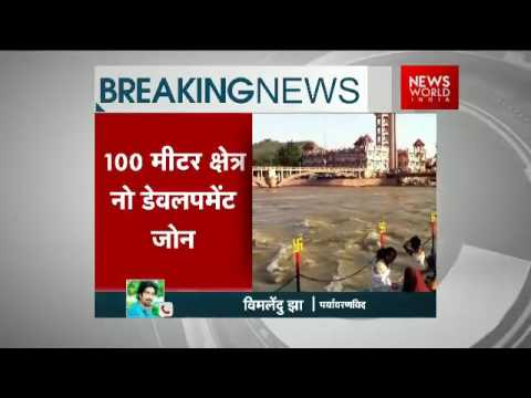 NGT Takes Decison On How To Keep Ganga River Clean