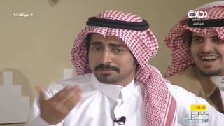 بداية تعارف سعودي قوي وعزازي | #حياتك14