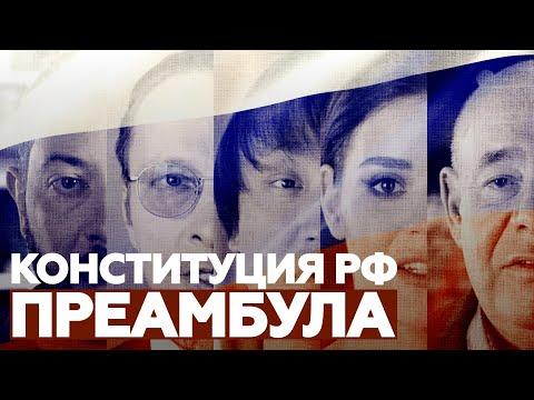 Принимаем вместе: 1 июля пройдёт голосование по поправкам к Конституции РФ