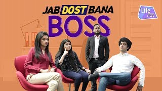 When Friend Becomes Your Boss | Life Tak