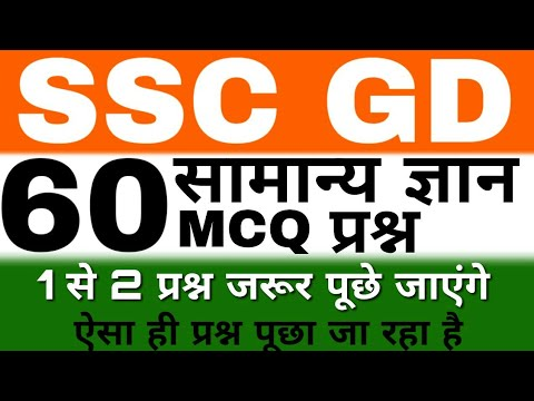 Top 60 gk gs importent Question / ssc gd important gk gs question / ssc gd hindi question / SSC GD