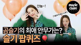 갭신갭왕 레드벨벳 Red Velvet 슬기 완전히 팝퀴즈를 뒤집어 놓으셨다 SEULGI POP QUIZ