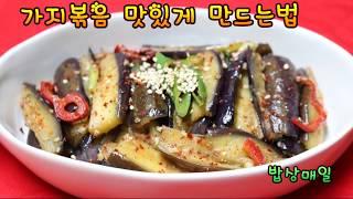 가지볶음 맛있게 만드는법/가지볶는 방법과 순서/부드럽고 양양가 많은 제철음식!/밥상매일(Every table) 요리스타일(food style)