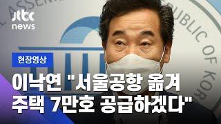 """[현장영상] 이낙연 """"성남 서울공항 이전해 주…"""
