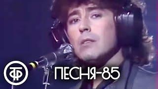 Песня - 85. Финал (1985)