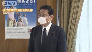 東京五輪で「山の日」移動案 自民は了承せず(20/05/20)