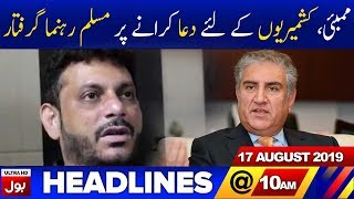 BOL News Headline 10:00 AM | 17th August 2019 | BOL News