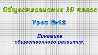 Обществознание 10 класс (Урок№12 - Динамика общественного развития.)