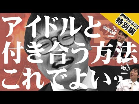 松井珠理奈に会いたい! それでもいいじゃん!【大学受験の動機について】
