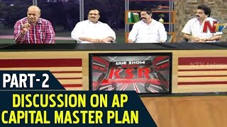 Discussion On AP State Capital Master Plan | KSR Live Show | Part 2