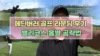 [골프라운딩후기/에딘버러cc 코스공략/충남골프장/203…