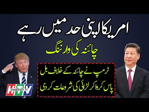 Haqeeqat TV: Two Big Technology Producing Countries China and USA Facing Each Other