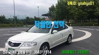 SM3 LE  300만원짜리 중고차를 타고~~~