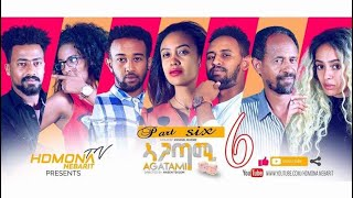 HDMONA - S01 E06 - ኣጋጣሚ ብ ሚካኤል ሙሴ Agatami by Michael Mussie - New Eritrean Series Drama 2019