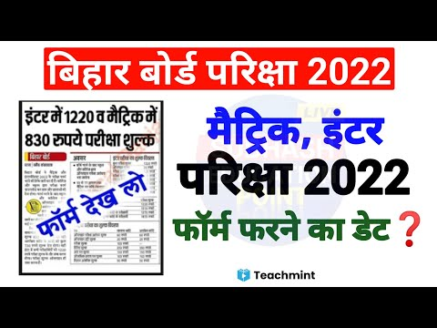 Bihar Board Form Apply Date 2022 / Inter Form Apply 2022 / Matric Form Apply 2022 /Teachmint/