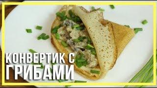 КОНВЕРТИК С ГРИБАМИ / НАСТОЯЩЕЕ ОБЪЕДЕНИЕ!!! - [Simple Food - видео рецепты]
