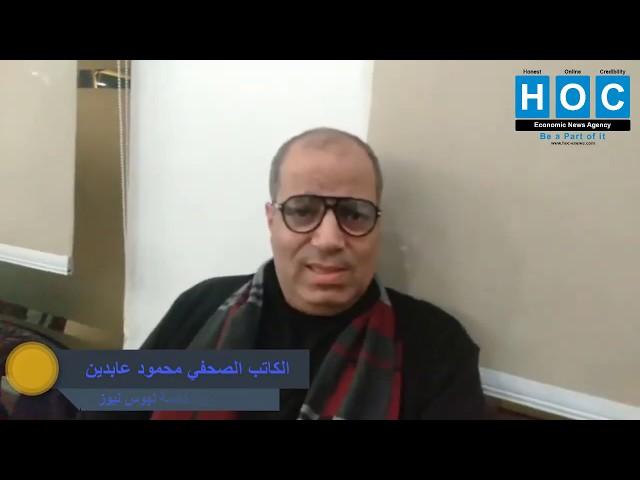 تصريحات للكاتب الصحفي محمود عابدين .... هوس نيوز