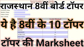 Rajasthan 8th Board Topper List 2019|RBSE 8th Board Topper List 2019|RBSE 8th Board Merit List 2019|