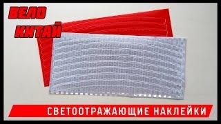 ВЕЛО-КИТАЙ   Светоотражающие наклейки