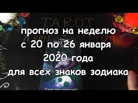 Гороскоп на неделю с 20 по 26 января 2020 года на картах Таро Триада Богинь!