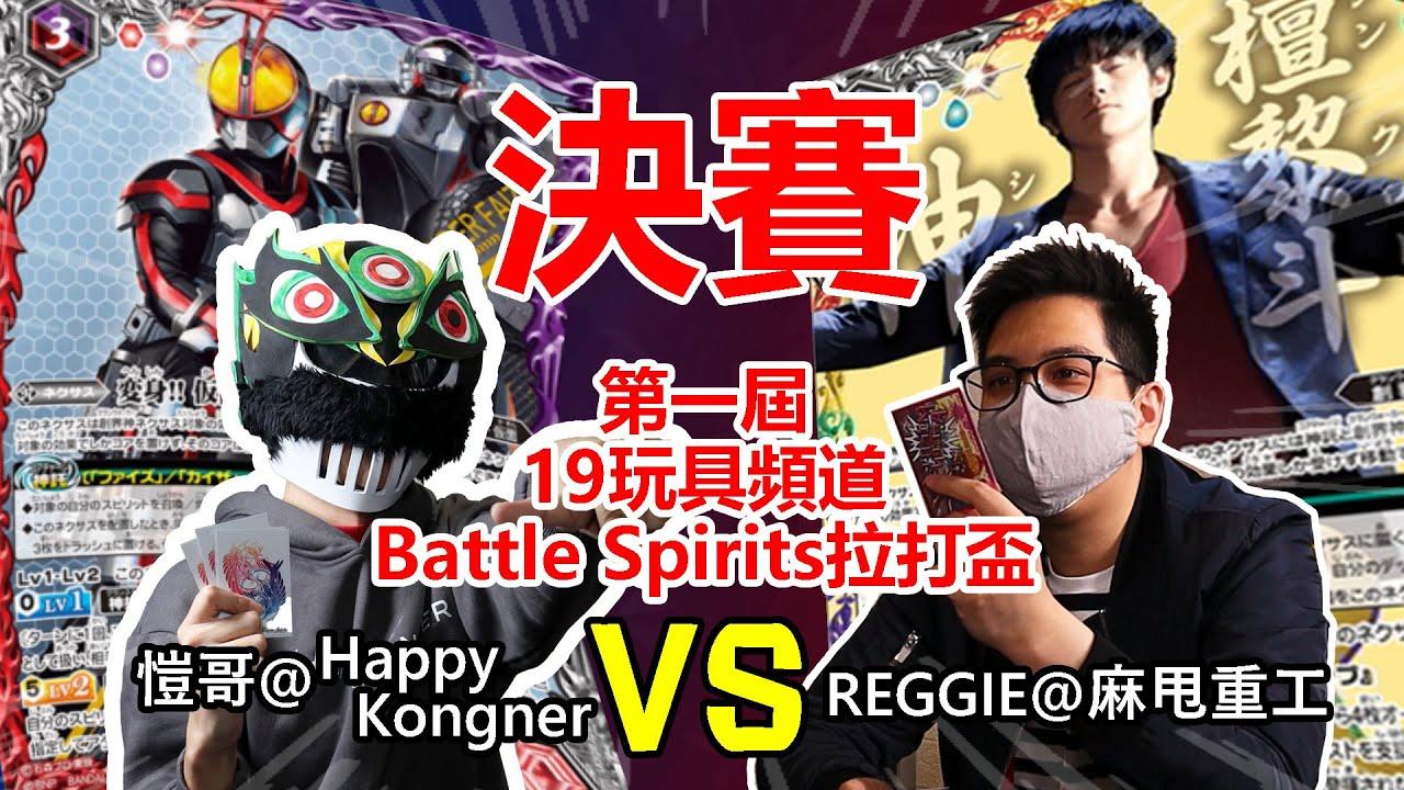 (第一屆19玩具頻道Battle Spirits拉打盃 )決場愷哥 vs REGGIE!!ft @麻甩重工 @Happy Kongner