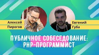 Публичное собеседование PHP-разработчик [Хекслет]