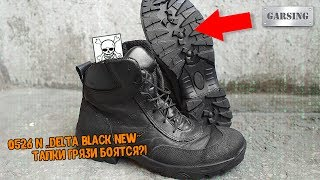 GARSING 0526 N «DELTA BLACK NEW» Тапки грязи боятся? #недиванныйэксперт