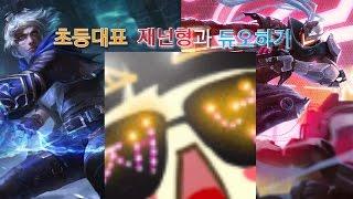[초등대표] 재넌형과 듀오중 초시안 쿼드라킬?