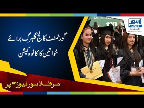 Convocation ceremony at Govt College Gulberg for Women