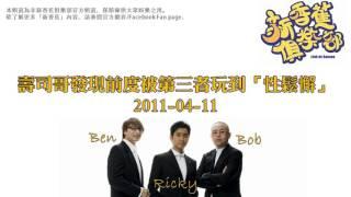 新香蕉俱樂部 - 壽司哥發現前度畀第三者玩到「性鬆懈」 20110411