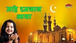 (Maahe Ramzan Aaya) - रमजान मुबारक 2018 - Muslim Devotional Songs - Ramadan Mubarak