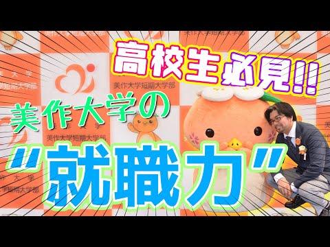 """【高校生必見!!】美作大学の""""就職力""""をご説明!!"""