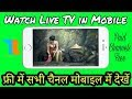 Watch Live TV in Mobile for Free | Paid Channels for Free...