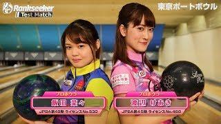 飯田菜々プロと渡辺けあきプロのマッチゲームをご覧ください。 【使用ボ...