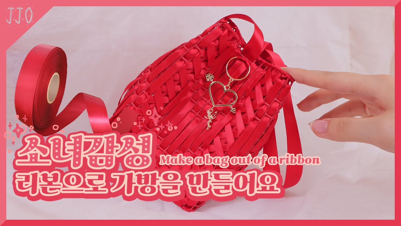 (eng)[네트공예]문구점 리본으로 러블리 뿜뿜! 소녀가방 만들어요 / 복주머니백 복조리백 만들기 /Make a bag out of a Ribbon