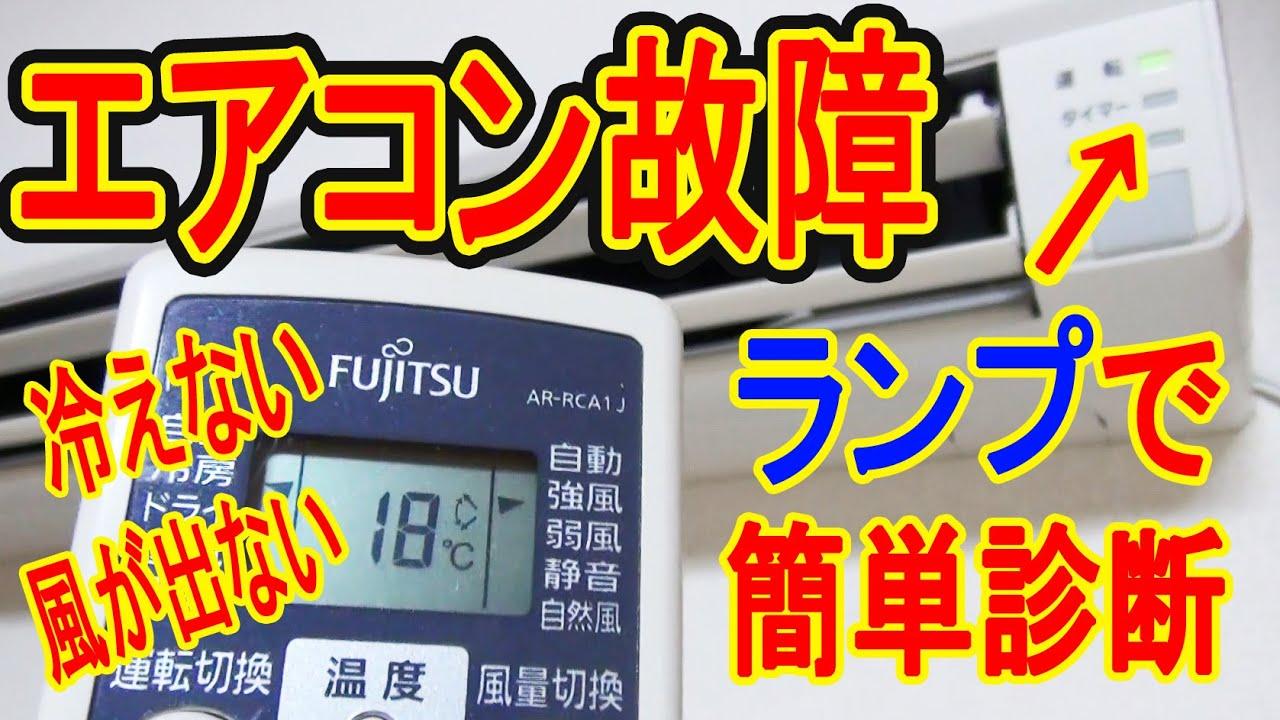 エアコン ない 富士通 冷え