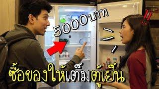5000 บาท ซื้อของให้เต็มตู้เย็น