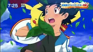 Trailer Pelicula Pokémon 2018 HD thumbnail