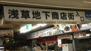 浅草地下商店街【日本最古の地下商店街】