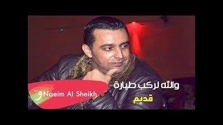 نعيم الشيخ - والله لركب طيارة / Naeim Alsheikh - Wala Larkab Taeyara