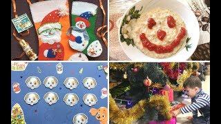 ОДИН ДЕНЬ СО МНОЙ /Новогодние сапожки, календарь ожидания праздника / Влог от Alex Sandrina
