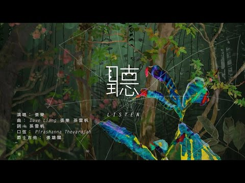 The Shanghai Restoration Project & Zhang Le - Listen (聽)