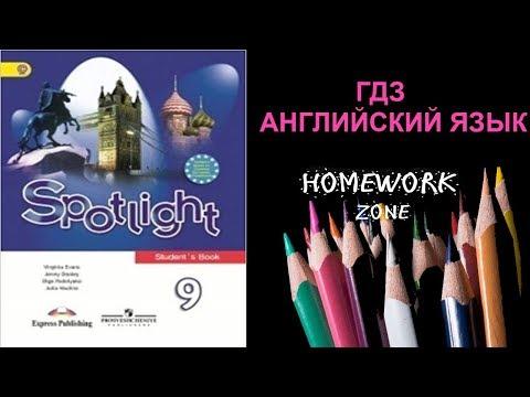 Учебник Spotlight 9 класс. Модуль 1 E