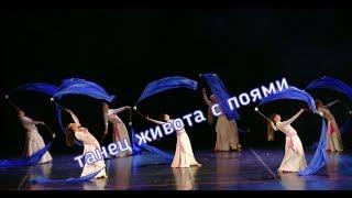Мираж  шоу-bellydance танец живота с поями
