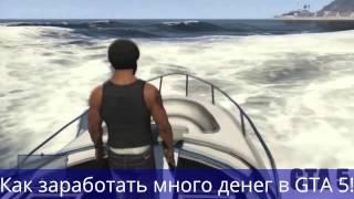 GTA 5 Online - Как быстро заработать деньги и опыт 1.23/1.24
