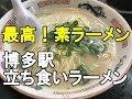 博多ラーメンの「素ラーメン」(まるうまラーメンぷらっと博多No 3)博多駅そば
