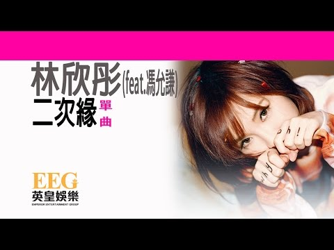 林欣彤 Mag Lam《二次緣》OFFICIAL官方完整版[LYRICS][HD][歌詞版][MV]